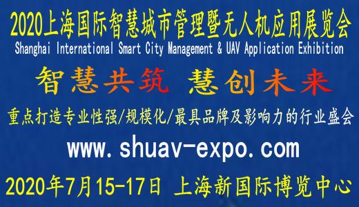 2020上海国际智慧城市管理暨无人机应用展