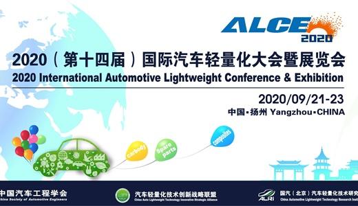 2020汽车轻量化大会暨展览会