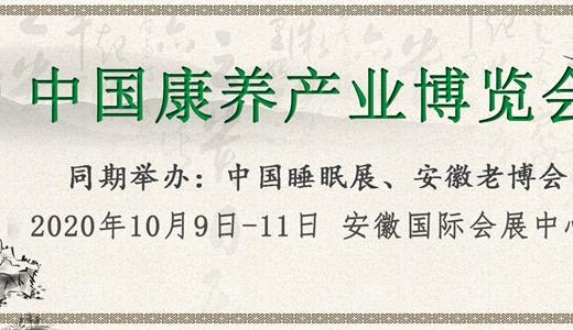 2020中国康养产业博览会