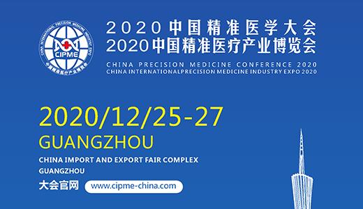 2020中国国际精准医学大会暨中国广州国际精准医疗产业博览会
