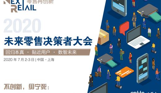 2020未来零售决策者大会(NextRetail 2020)