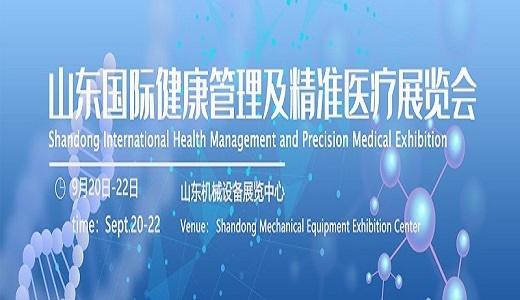 2020中国山东国际健康管理及精准医疗展览会