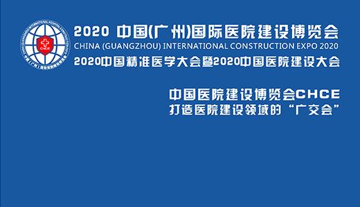 2020中国(广州)国际医院建设博览会