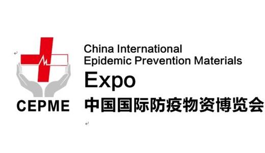 CEPME2020中国国际防疫物资博览会(中国·北京)