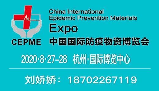 CEPME 2020中国(杭州)国际防疫物资博览会