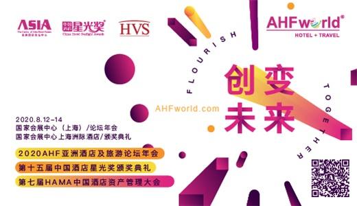 2020 AHF亚洲酒店及旅游论坛年会暨第十五届中国酒店星光奖颁奖典礼
