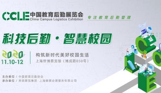 2020 中国教育后勤展览会