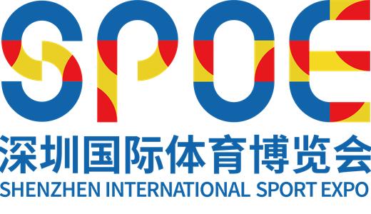 2020SPOE体育用品跨境电商采购大会