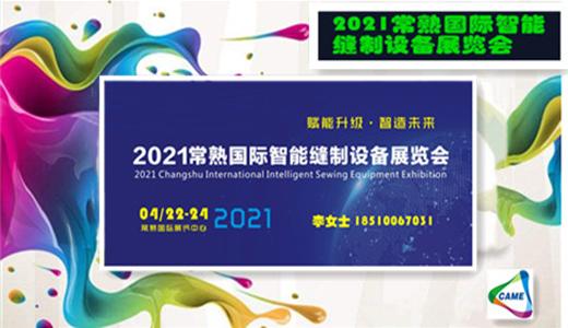 2021常熟国际缝制纺织服装智能制造博览会.缝制展