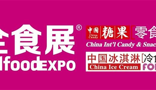 2021中国糖果零食展、中国冰淇淋冷食展暨全球高端食品展  (全食展)