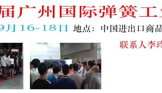 广州弹簧展会-2021第22届广州国际弹簧工业展览会