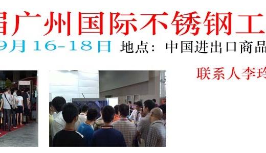 2021年第二十二届广州国际不锈钢工业展会