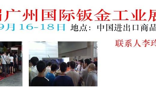 2021年第22届广州国际钣金工业展览会