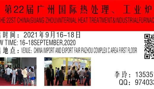热电偶展|工业炉展|第22届广州国际热处理展会工业炉展览会