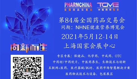 84届(春季)全国药品保健品交易会|2021药交会|NHNE健康营养展