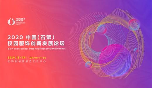 2020中国(石狮)校园服饰创新发展论坛