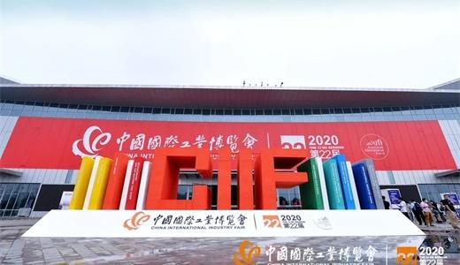 2021第23届中国工博会-工业自动化展览会
