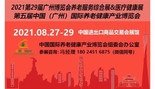第五届中国(广州)国际养老健康产业博览会
