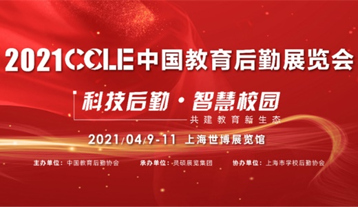 2021 CCLE第四届中国教育后勤展览会
