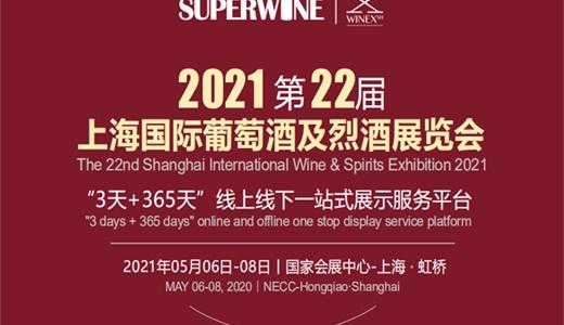 2021上海国际葡萄酒展览会
