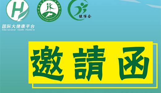 2021第31届中国(广州)国际大健康产业博览会