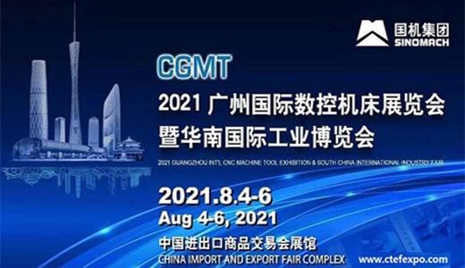 2021第五届中国(广州)国际数控机床展览会