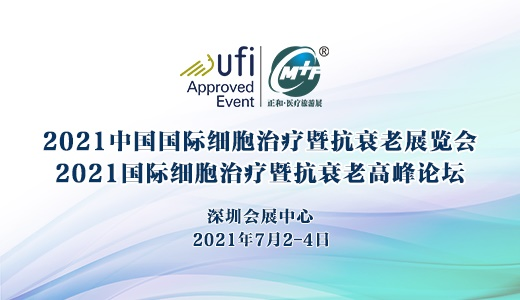 中国(深圳)国际细胞治疗与抗衰老展览会(附峰会议程)