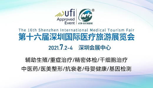 第十六届中国(深圳)国际医疗旅游展览会