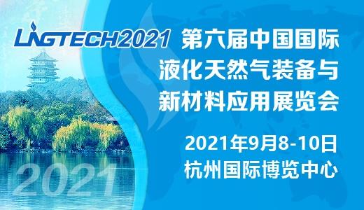 2021第六届中国国际液化天然气装备与新材料应用展览会 第六届中国液化天然气论坛