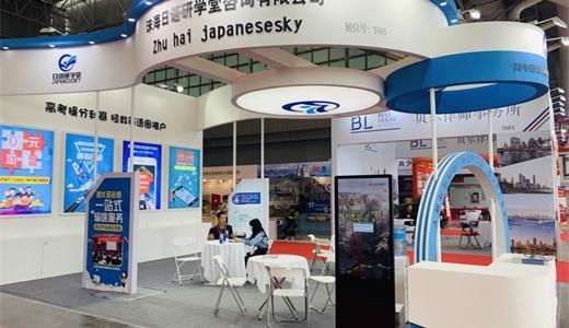 2021中国(上海)国际教育培训连锁加盟展览会