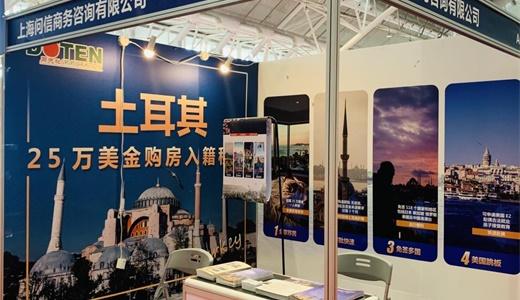 2021中国(上海)国际移民置业投资留学展览会