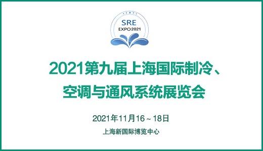 2021第九届上海国际制冷、空调与通风系统展览会