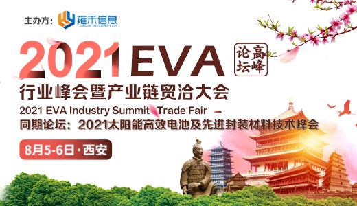 2021EVA行业峰会暨产业链贸洽大会
