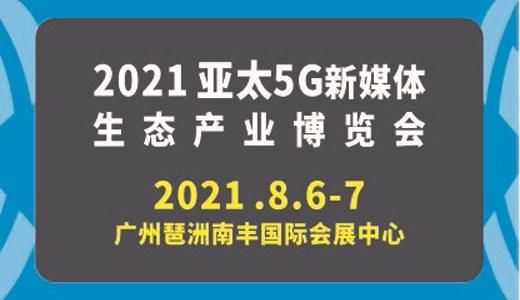 2021亚太5G新媒体生态产业博览会