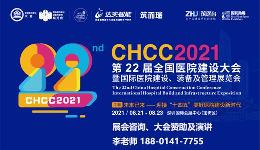 2021第二十二届全国医院建设大会