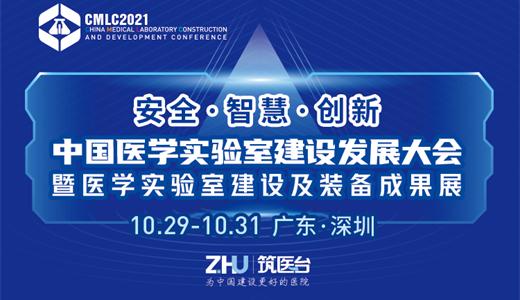 2021 中国医学实验室建设发展大会暨医学实验室建设