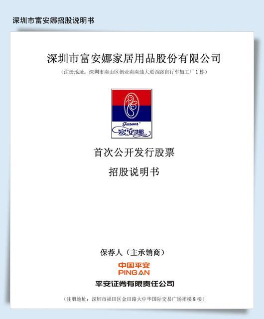 深圳市富安娜招股说明书