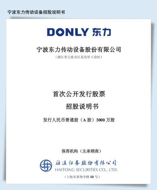 宁波东力传动设备招股份说明书