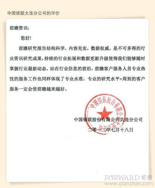 来自中国银联股份有限公司大连分公司的评价