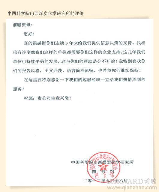 来自中国科学院山西煤炭化学研究所的评价