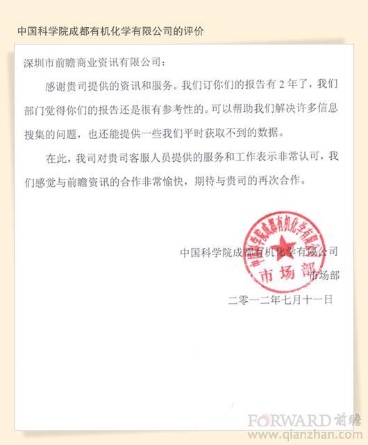 来自中国科学院成都有机化学有限公司的评价