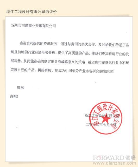 来自浙江工程设计有限公司的评价