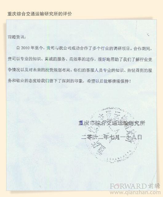 来自重庆综合交通运输研究所的评价