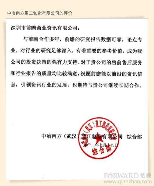 来自中治南方(武汉)重工制造有限公司的评价