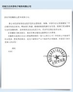 河南万庄农贸电子商务有限公司的评价