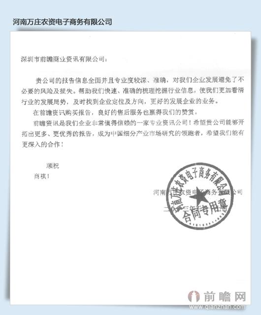来自河南万庄农贸电子商务有限公司的评价