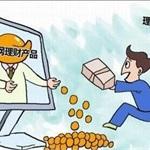 2014银行将亮剑理财市场 互联网理财的未来是资源整合
