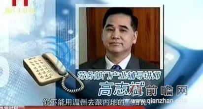 乡村吃不起茶叶蛋 台专家高志斌回应指责越描越黑
