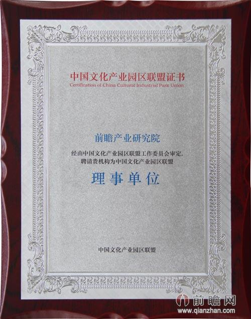 中国学问产业园区联盟证书