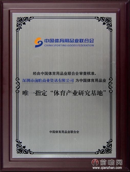 体育用品业联合会指定研究机构
